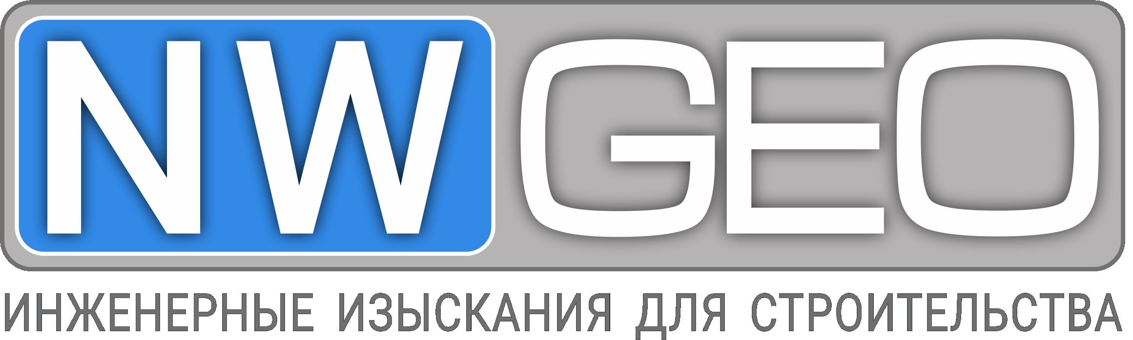 """ООО """"НВ-Гео"""". Инженерные изыскания для строительства."""